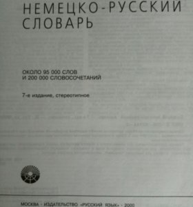 Большой словарь