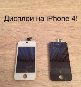 Дисплеи на iPhone 4❗️