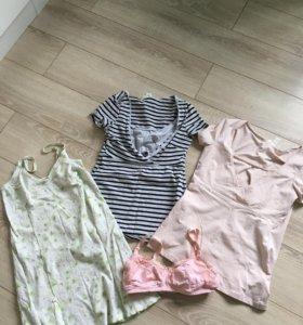 Одежда пакетом для беременных/кормящих