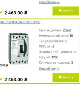 Выключатель автоматический (100А)