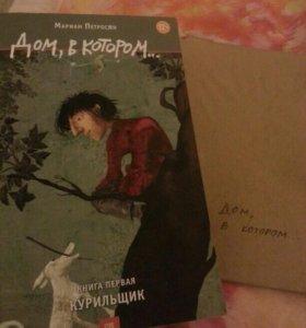 """Дом, в котором"" Мариам Петросян"
