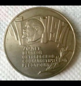 Шайба 5 рублей СССР