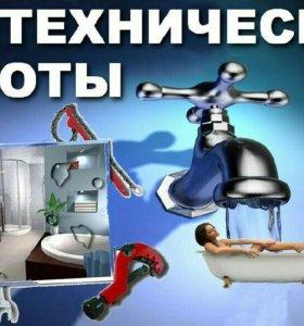 Установка сантехники