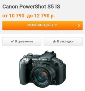 Canon PowerShot S5 IS