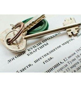 Составление договора купли-продажи, недвижимости