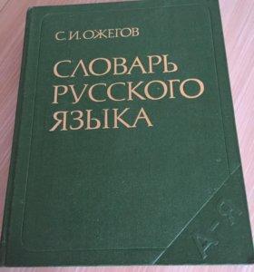 Словарь русского языка СИ Ожегов