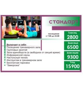 Абонемент в fitness life