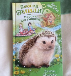Книга детская