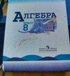 Учебники 7-9 класс