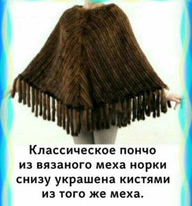 Шуба-пончо из норки