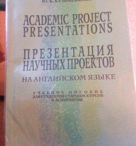Academic project presentation Кузьменкова