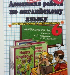 Готовые Домашнее Задание по Английскому языку