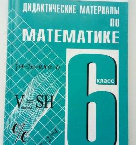 Дидактический материал по Математике 6 класс
