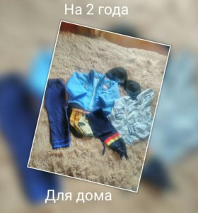 Одежда на мальчика 2 года
