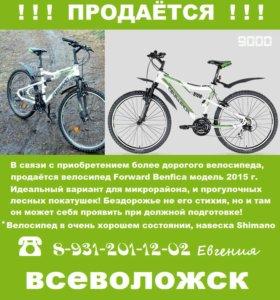 Велосипед Forward Benfica двухподвес