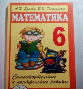 Сборник задач, Ершова, Голобородько