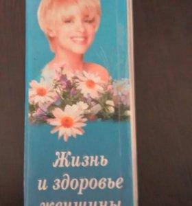 Книга энциклопедия для женщин