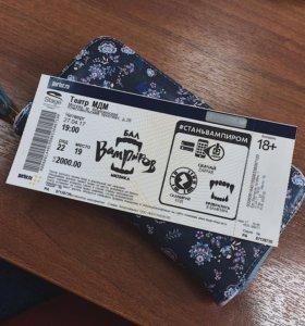 Билет в театр МДМ на БАЛ Вампиров