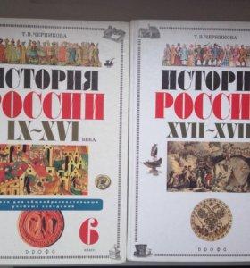 История России для 6 и 7 класса