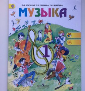 Учебник по музыке 1 класс