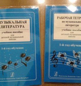 Музыкальная литература 1-й год обучения +рабочая т