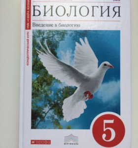 Учебник по биологии 5 класс