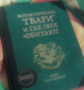 Учебник Гарри Поттера