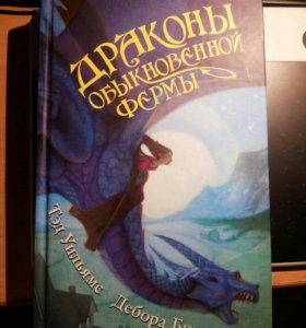 """Книга. Тэд Уильямс """"Драконы обыкновенной фермы"""""""