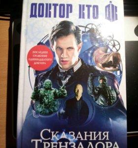 """Книга. Джастин Ричардс """"Доктор Кто. Сказания Тренз"""