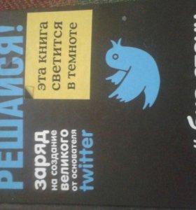 Книга Биза Стоуна креативного директора Твиттера