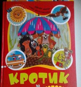 Книги про КРОТИКА. 2 сборника рассказов