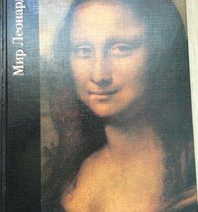 """Книга """"Мир Леонардо"""""""