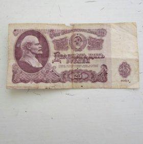25 руб 1961