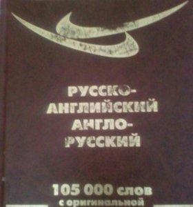 Русско-Английский, Англо-Русский словарь 105к слов