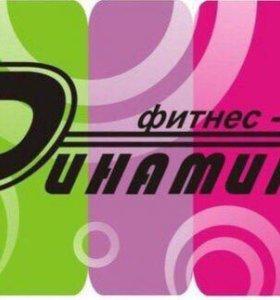 Абонемент в Фитнес-клуб Динамика