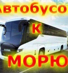 Билеты на автобус на ЮГ