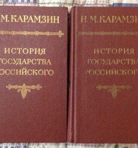 Н. М. Карамзин - История государства Российского