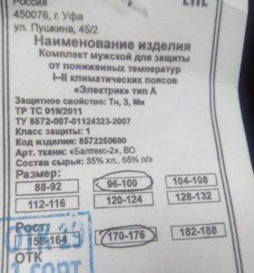 Костюм зимний новый 50р.