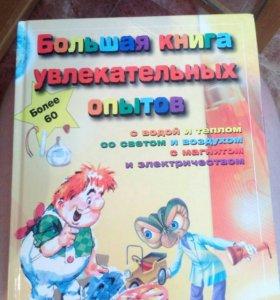 Книга опытов