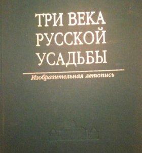 Книга три века русской усадьбы.Новая.