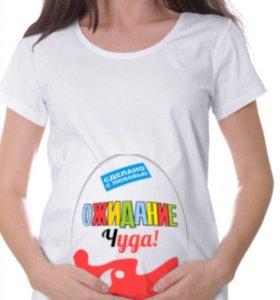 Футболка для беременных новая