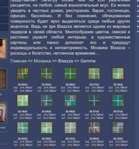 Плитка мазайка BISAZZA GEMME 20.24(1) (Italy)