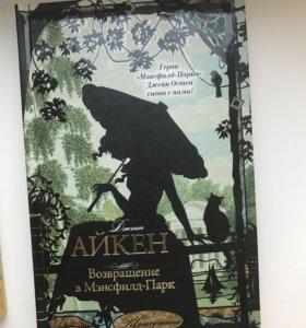 Книга Джоан Айкен возвращение в Мэнсфилд-Парк