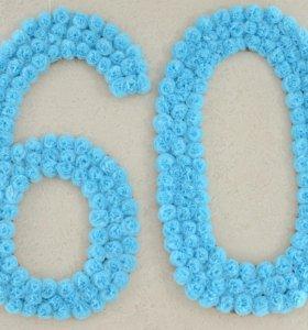 Цифра 60 на юбилей