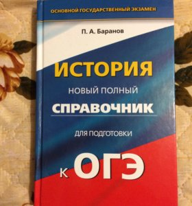 Учебник по истории 9 кл.