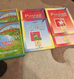 Учебники 3 - 4 класс