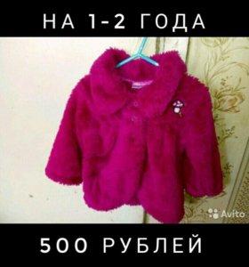 Куртка/ пальто