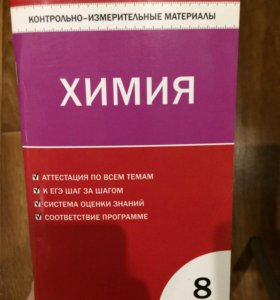 Учебник по химии 8 кл., О.С.Габриелян.