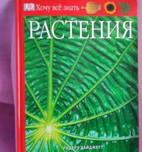 """Книга """"Растения"""""""