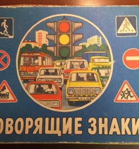 Игра Дорожные Знаки